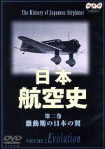 日本航空史 2(通常)(DVD)