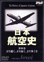 日本航空史 4(通常)(DVD)