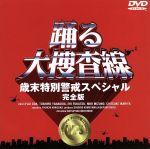 踊る大捜査線 歳末特別警戒スペシャル 完全版(通常)(DVD)