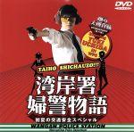 踊る大捜査線 番外編 湾岸署婦警物語 初夏の交通安全スペシャル(通常)(DVD)