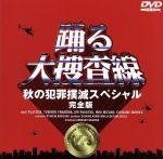踊る大捜査線 秋の犯罪撲滅スペシャル 完全版(通常)(DVD)