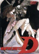 吸血鬼ハンターD(通常)(DVD)