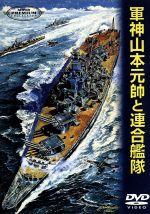 軍神山本元帥と連合艦隊(通常)(DVD)