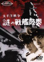 太平洋戦争 謎の戦艦陸奥(通常)(DVD)