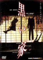 黒い家(通常)(DVD)