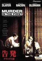 告発 デラックス版(通常)(DVD)