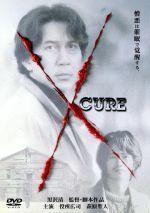 CURE キュア(通常)(DVD)