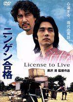 ニンゲン合格(通常)(DVD)