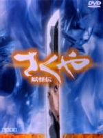 さくや妖怪伝 特別版(通常)(DVD)