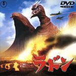 空の大怪獣 ラドン(通常)(DVD)