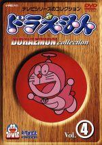 ドラえもんコレクション Vol.4(通常)(DVD)