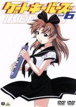 ゲートキーパーズ Vol.6(通常)(DVD)