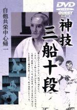 神技 三船十段(通常)(DVD)