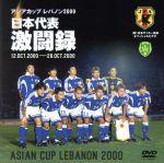 日本代表激闘録 2000年アジア杯(通常)(DVD)