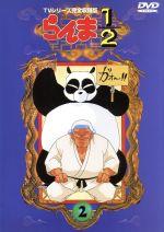 らんま1/2 TVシリーズ完全収録版 2(通常)(DVD)