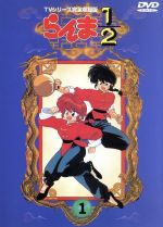 らんま1/2 TVシリーズ完全収録版 1(通常)(DVD)