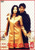 二千年の恋 4(通常)(DVD)