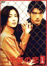 二千年の恋 1(通常)(DVD)
