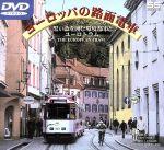 ヨーロッパの路面電車 黒い森を囲む環境都市とユーロトラム(通常)(DVD)
