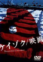 ケイゾク/映画 Beautiful Dreamer(通常)(DVD)