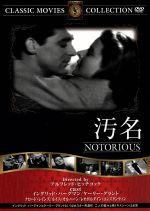 汚名(DVD)