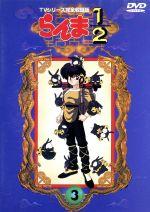 らんま1/2 TVシリーズ完全収録版 3(通常)(DVD)