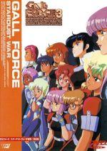 ガルフォース3 スターダスト・ウォー<宇宙章・完結篇>(通常)(DVD)