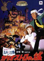 ルパン三世 カリオストロの城(通常)(DVD)