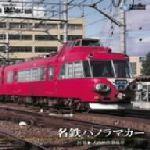 名鉄パノラマカー(犬山経由 河和~新岐阜)(通常)(DVD)