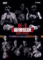K-1 最強伝説1993-2000総集編(1)~グランプリ王者の軌跡~(通常)(DVD)