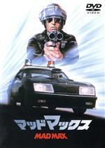 マッドマックス(廉価版)(通常)(DVD)