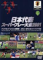 日本代表アジアカップ スーパープレー大全(通常)(DVD)