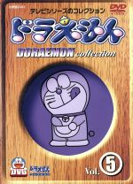 ドラえもんコレクション Vol.5(通常)(DVD)