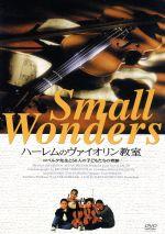 ハーレムのヴァイオリン教室(通常)(DVD)