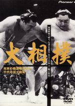 大相撲 秘蔵映像で綴る、伝説の名勝負・名力士全集3(通常)(DVD)