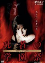 死者の学園祭 限定プレミアムBOX(外箱、特典DVD1枚付)(通常)(DVD)