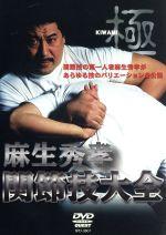 関節技大全(通常)(DVD)