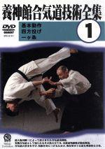 養神館合気道技術全集(1)(通常)(DVD)