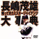 長嶋茂雄大事典~帰ってきたミスタージャイアンツ~(通常)(DVD)