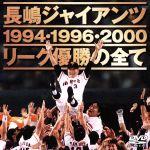 長嶋ジャイアンツ リーグ優勝の全て(通常)(DVD)