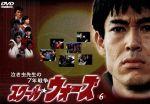 泣き虫先生の7年戦争 スクール★ウォーズ 6(通常)(DVD)