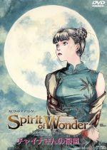 The Spirit of Wonder(通常)(DVD)
