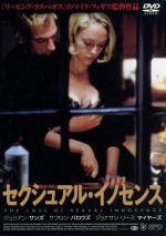 セクシュアル・イノセンス(通常)(DVD)