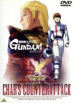 劇場公開アニメ 機動戦士ガンダム 逆襲のシャア(通常)(DVD)