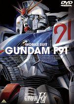 機動戦士ガンダムF91(通常)(DVD)