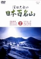 深田久弥の日本百名山 2(通常)(DVD)