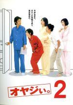 オヤジぃ。(2)(通常)(DVD)