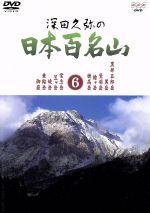 深田久弥の日本百名山 6(通常)(DVD)