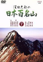 深田久弥の日本百名山 7(通常)(DVD)