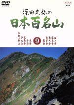 深田久弥の日本百名山 9(通常)(DVD)